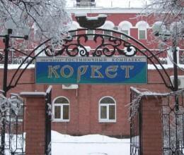 Гостиничный комплекс Корвет