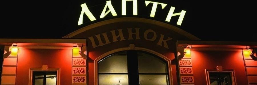 Шинок-кафе славянской кухни «Лапти»