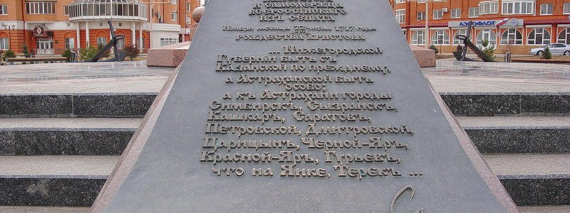 «Петром завещанная слава» — пешеходная экскурсия охватывает часть города, связанную с пребыванием Петра I в Астрахани.