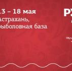 «Русская рыба» в Астрахани
