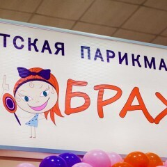 Студия детской красоты «Воображуля»
