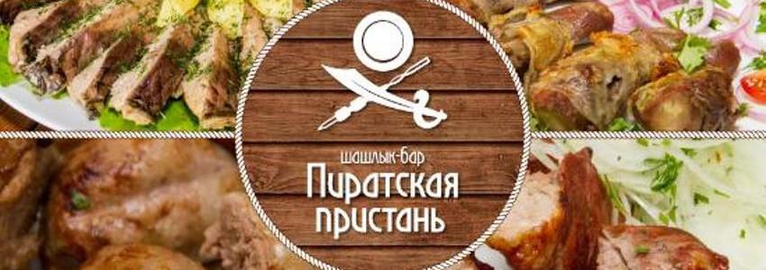 Шашлык-бар «Пиратская пристань»