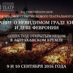 Опен-эйр в астраханском кремле