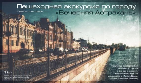 ekskursiya_2