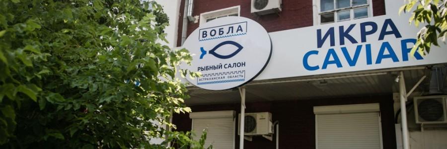 Рыбный салон «Вобла»
