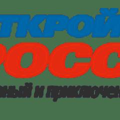 «Открой свою Россию 2017»