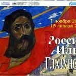 Выставочный проект «Россия Ильи Глазунова»