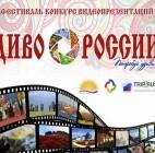 Фестиваль-конкурс  «ДИВО РОССИИ»