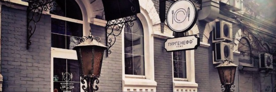 Кафе «Тургенефф»