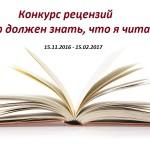 Конкурс рецензий «Мир должен знать, что я читаю!»