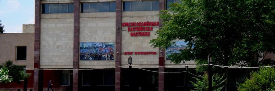 Музей истории и боевой славы Каспийской флотилии