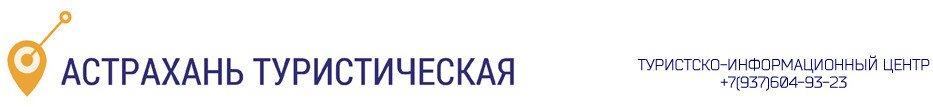 Астрахань туристическая Туризм в Астраханской области Visit Astrakhan