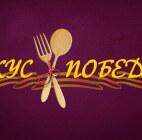 Астраханский шеф-повар  примет участие во Всероссийском кулинарном Чемпионате