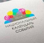 События Астраханской области вошли в топ-200 лучших событий года