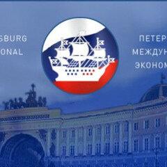 XXI Петербургский международный экономический форум