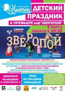 detskiy_prazdnik_0