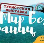 Фестиваль туризма «Мир без границ» в Ростове-на-Дону