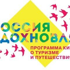Фестиваль кино о туризме и путешествиях «Россия вдохновляет!»