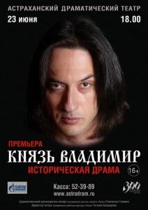 Князь Владимир  А3 RGB
