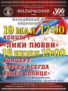 vdokhnoveniye_new