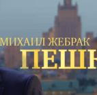 Астрахань литературная на канале «Культура»