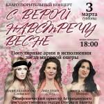 Благотворительный концерт «С Верой навстречу весне» 3 марта