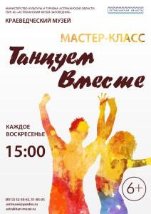 dance_03