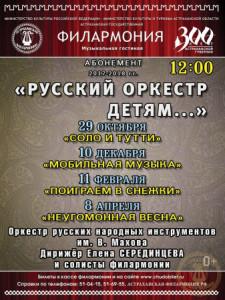 russkiy_orkestr_detyam