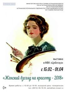 zhenskiy_vzglyad_na_krasotu_1_0