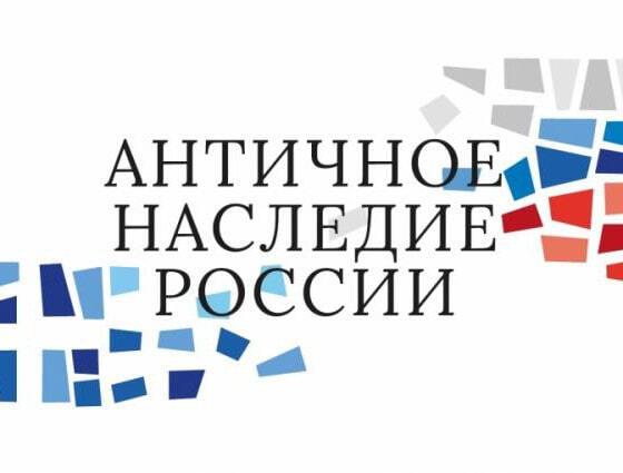 Фестиваль «Античное наследие России»