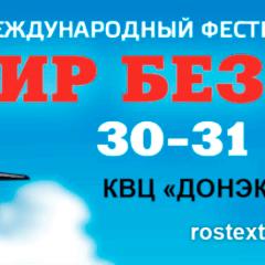 Международный фестиваль туризма «Мир без границ»  в Ростове-на-Дону
