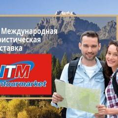 Астраханскую область представят на выставке «ИНТУРМАРКЕТ-2018»