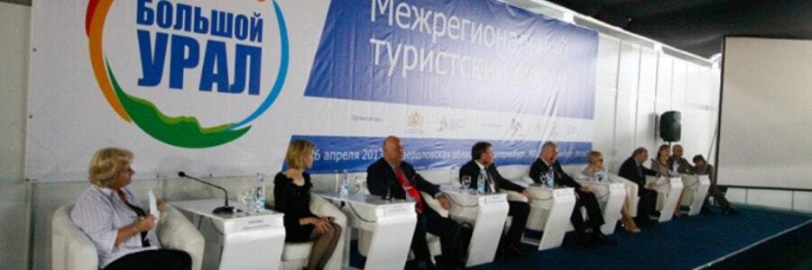 Международный туристский форум «Большой Урал-2018» в Екатеринбурге