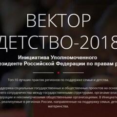 Прием заявок на участие в проекте «Вектор «Детство – 2018»
