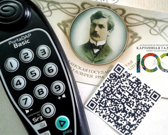 В Астраханской картинной галерее появился аудиогид