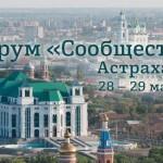 В Астрахани 28-29 марта пройдет форум «Сообщество»