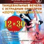 Концерт «Назначь мне свидание» 12 апреля