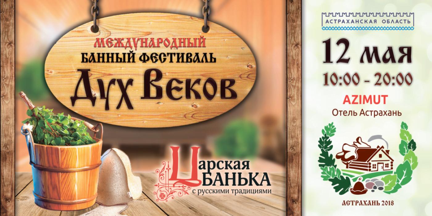 Международный фестиваль соберет в Астрахани  банщиков со всей России и СНГ