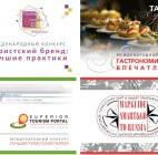 Астраханцы приглашаются к участию в Профессиональных туристских конкурсах