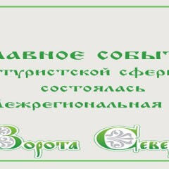 XVII Межрегиональная выставка туристского сервиса и технологий гостеприимства «Ворота Севера»