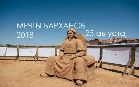 Фестиваль искусств «Мечты барханов» приглашает астраханцев и гостей региона
