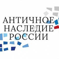 ПРОГРАММА ТУРИСТИЧЕСКОГО ФЕСТИВАЛЯ «АНТИЧНОЕ НАСЛЕДИЕ РОССИИ»