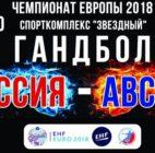 Чемпионат Европы 2018 по гандболу среди женских сборных команд России и Австрии