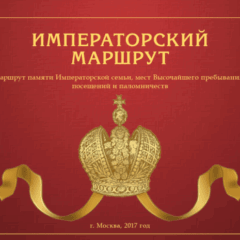 Императорский маршрут