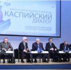 В Москве пройдет Международный Форум «Каспийский диалог»
