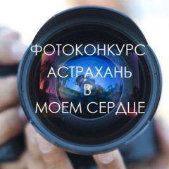 Продолжается приём заявок на участие в фотоконкурсе «Астрахань в моём сердце»