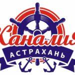 Фестиваль плавательных средств «Каналия — 2018»