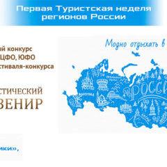 Продолжается прием заявок для участия в регконкурсе Всероссийского фестиваля-конкурса «Туристический сувенир» СКФО, ЮФО, ЦФО и СЗФО