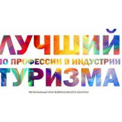 В Астрахани прошел Всероссийский конкурс «Лучший по профессии в индустрии туризма»