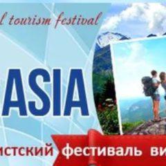 Фестиваль-конкурс «Диво Евразии»: объявлен прием заявок